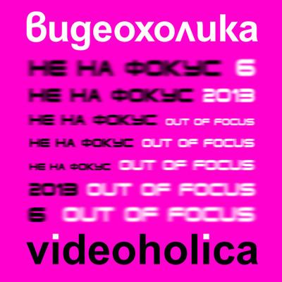 Videoholica 2013