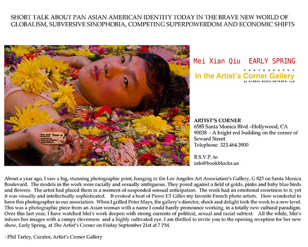Mei Xian Qiu closing reception invite