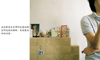 Yu-Chi, Taiwan (from the series \'Things We May Never Know\'), Ting Ting Cheng