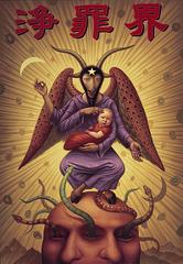 Jozaikai (Purgatory), Alex Gross