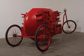 Dan Sheng: Ji Du You Xian (Birth: The Depth of Ease series) Installation  , Laurens Tan