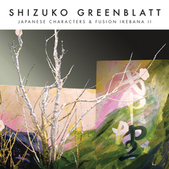 Hope, Shizuko Greenblatt