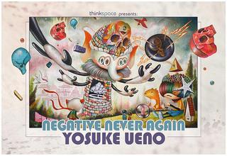 , Yosuke Ueno