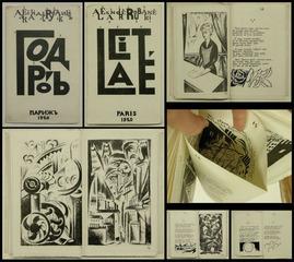 La Cite (Book of poems by Alexandre Roubakine), Natalia Goncharova (1881 - 1962)