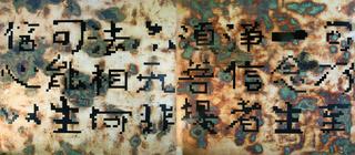 XL 01, Feng Mengbo