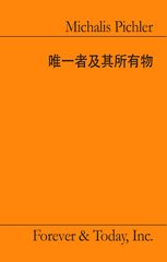 Front cover, Chinese translation of 2010 limited edition for Der Einzige und sein Eigentum (The Ego and Its Own), Michalis Pichler