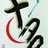 20110118160835-pict0687