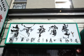 Art in Storefronts Project, Feng Jin