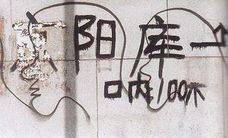 Dialogue P. 50, Zhang Dali