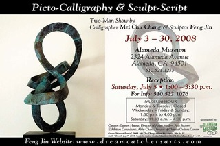 """""""Picto-Calligraphy & Sculpt-Script"""" Exhibition, Feng Jin"""