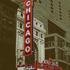 20110607145715-chicago_marque16x20