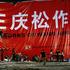 20110628150900-billboard