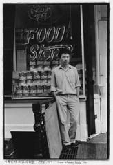 Williamsburg, Brooklyn, Ai Weiwei