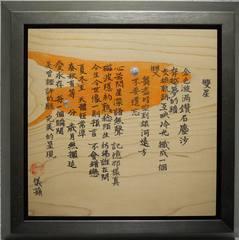 BINARY STAR, Yi-Ping