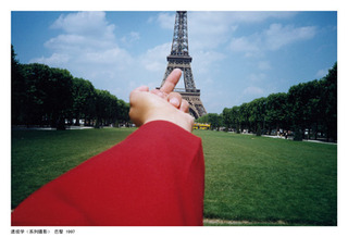 Study of Perspective — The Eiffel Tower ,Ai Weiwei