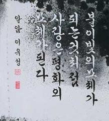 , Yoo Sung Lee