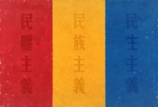 2011-1911: Additional Flags for the New Republic (The Three Principles of the People), Huang Rui