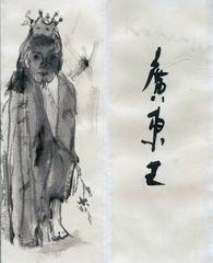 , Yang Jiechang