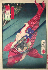 Saitō no Oniwakamaru, Japan, Tsukioka Yoshitoshi