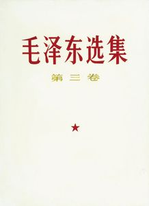 Huang_rui_selected_works_of_mao_zedong__volumes_one_-_four__lithograth__78