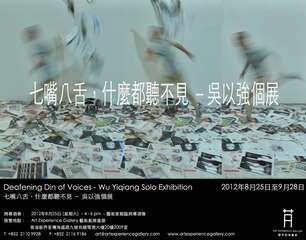 Deafening Din of Voices, Wu Yiqiang 吳以強