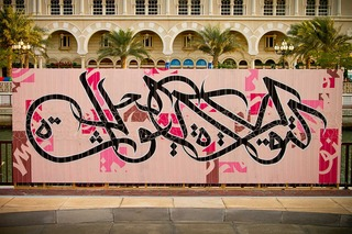 Tradition and Modernity, Sharjah, U.A.E.,eL SEED