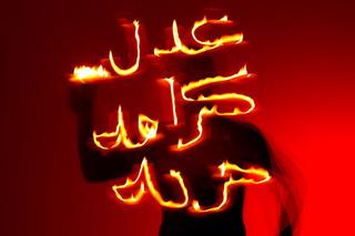 Equality, Dignity, Freedom, Jaber Al Azmeh