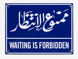 Waiting is forbidden  , Mona Hatoum