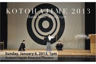 """KOTOHAJIME Hatsu Mato """"First Target"""", Hirokazu Kosaka (JACCC)"""