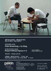 , Chen Shaoxiong & Liu Ding