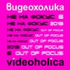 20130221165146-videoholika_2013_web