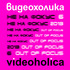 20130221165456-videoholika_2013_web
