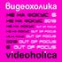 20130221165456-videoholika_2013_web