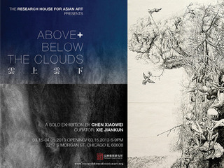 Above and Below the Clouds, Chen Xiaowei
