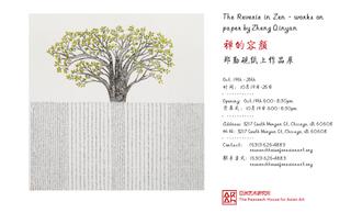 The Reverie in Zen, Zheng Qinyan