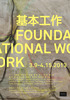 20130307025426-shanghart-gallery-foundational-work-poster
