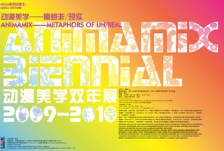 2nd Animamix Biennial 2009 -2010,