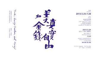 TRUTH BEAUTY FREEDOM & MONEY , Qiu Zhijie