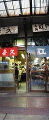 Tokyo, Tsukiji Restaurant, Ari Salomon