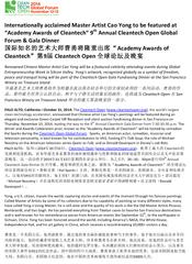 20141109173952-cto_cy_chineseprfinal
